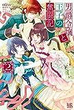 男爵令嬢と王子の奮闘記2 (アイリスNEO)