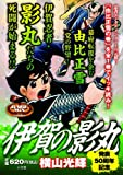 伊賀の影丸 由比正雪の巻 (レアミクス コミックス)