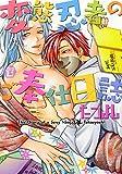 変態忍者のご奉仕日誌 (光彩コミックス Boys Lコミック)