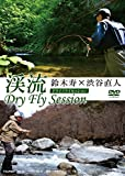 渓流 Dry Fly Session (<DVD>)