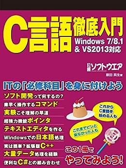 [原田英生]のC言語徹底入門 Windows7/8.1&VS2013対応(日経BP Next ICT選書)