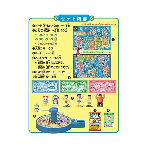 どこでもドラえもん日本旅行ゲーム5の紹介画像6