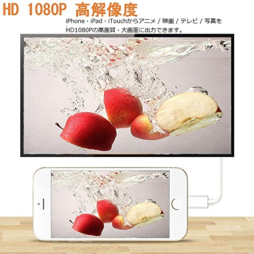 『最新バージョン 設定免除 ライトニング HDMI 変換ケーブル iPhone/iPad/iPodをテレビに出力 Lightning - Digital AVアダプタ HD 1080解像度対応 YouTubeをテレビで観れる iPhone HDMI 接続ケーブル 大画面 音声同期出力 日本語取扱説明書があり JYESOIKOO』の1枚目の画像