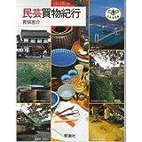 民芸買物紀行 (とんぼの本)