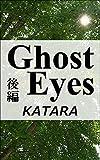 Ghost Eyes・後編