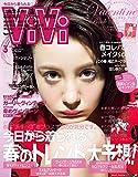 ViVi 2017年?3月号【雑誌】