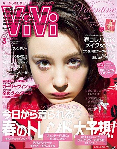 ViVi 2017年3月号【雑誌】
