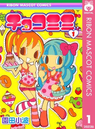 チョコミミ 1 (りぼんマスコットコミックスDIGITAL)