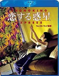 恋する惑星 Blu-ray