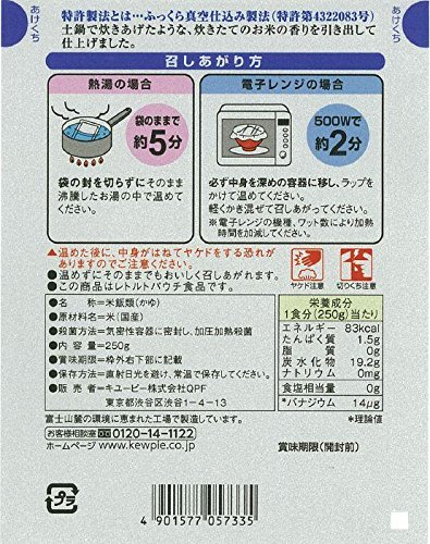 まごころ一膳 富士山の銘水で炊きあげた白がゆ 250g×8個