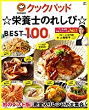Cookpad ☆ Nutritionist Noreshi ☆ BEST100 (TJMOOK)