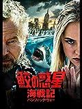 鮫の惑星:海戦記(パシフィック・ウォー)(吹替版)