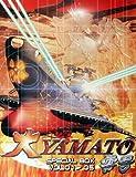 「大YAMATO零号」SPECIAL DVD-BOX(5枚組)[DVD]