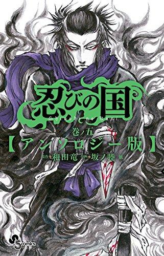 忍びの国 5 アンソロジー版 (ゲッサン少年サンデーコミックス)