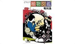 【本屋大賞、人気作家別ほか】テーマ別文庫5冊