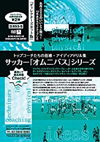 サッカー 『 オムニバス 』 シリーズ~ トップコーチたちの指導 ・ アイディアドリル集 ~ [ サッカー DVD 番号 853 ]