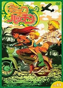 ミチコとハッチン Vol.11 [DVD]