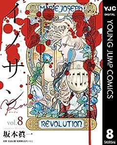 イノサン Rouge 第01-05巻 [Innocent Rouge vol 01-05]