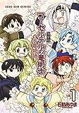 コーセルテルの竜術士~子竜物語~(1)限定版 (IDコミックススペシャル ZERO-SUMコミックス)