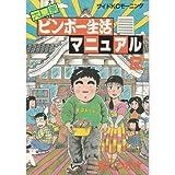 大東京ビンボー生活マニュアル 2 (ワイドKCモーニング)