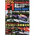 オートスポーツ増刊 2014F1全チーム&マシン完全ガイド 2014年 3/6号