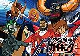 大空魔竜ガイキング VOL.3[DVD]
