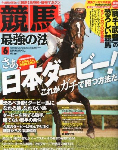 競馬最強の法則 2014年 06月号 [雑誌] -