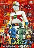 愛の戦士レインボーマンVOL.8[DVD]