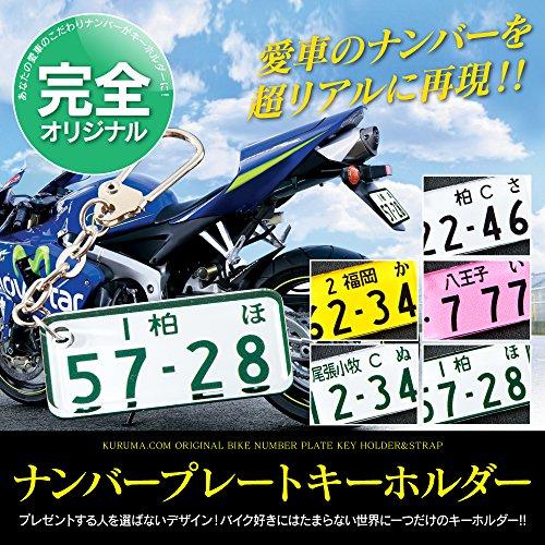 バイク用 ナンバープレート キーホルダー 126cc ~ 250cc 以下 デザイン 【 ホワイト × グリーン 】