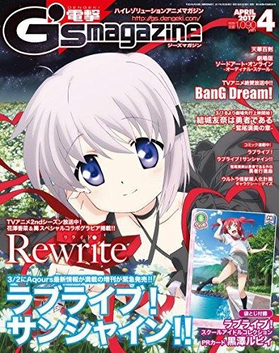 電撃G's magazine 2017年4月号の詳細を見る