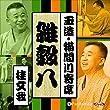 【猫間川寄席ライブ】 雑穀八