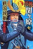 異戦関ヶ原7 戦国挽歌 (歴史群像新書)