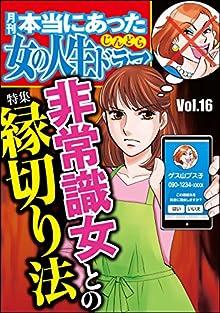 [雑誌] 本当にあった女の人生ドラマ Vol.16 非常識女との縁切り法