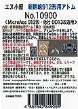 エヌ小屋 Nゲージ 10900 新幹線事業車912形用「アトム」 (連結器アダプタ) Mi...