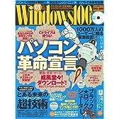 Windows 100% 2010年 03月号 [雑誌]