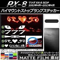 AP ハイマウントストップランプステッカー マット調 マツダ RX-8 SE3P ダークグリーン タイプ10 AP-CFMT020-DGR-T10
