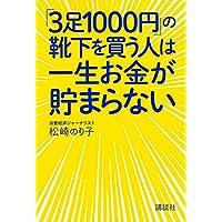 「3足1000円」の靴下を買う人は一生お金が貯まらない