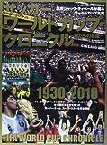 サッカーワールドカップ・クロニクル—神たちの系譜 (B・B MOOK 1059 サッカーマガジン・ライブラリー 1)