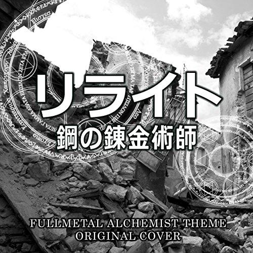 リライト 鋼の錬金術師 ORIGINAL COVER