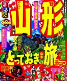 るるぶ山形'12 (国内シリーズ)の画像