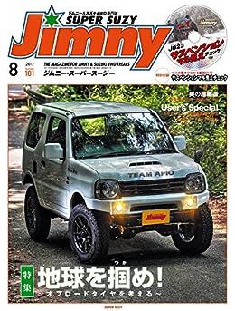 [スーパースージー編集部]のJIMNY SUPER SUZY (ジムニースーパースージー) No.101 [雑誌]