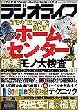 ラジオライフ 2017年 1月号 [雑誌]