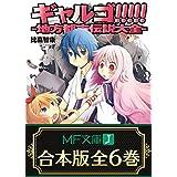 【合本版】ギャルゴ!!!!! 全6巻<【合本版】ギャルゴ!!!!! 全6巻> (MF文庫J)
