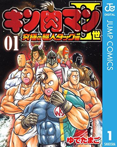 キン肉マンII世 究極の超人タッグ編 1 (ジャンプコミックスDIGITAL)