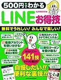 500円でわかる LINEお得技 (Gakken Computer Mook)