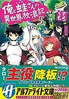 俺と蛙さんの異世界放浪記 第05巻