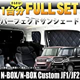 4層構造 N-BOX N-BOX カスタム JF1/JF2 サンシェード 1台分フルセット 簡単吸盤取付【シルバー】1台分 FJ4530