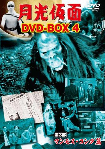 月光仮面 DVD-BOX4 第3部 マンモス・コング篇