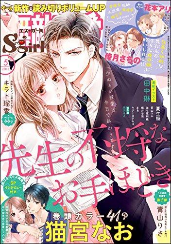 無敵恋愛S*girl 2017年5月号[雑誌]の詳細を見る