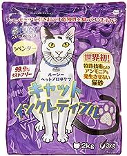ルーシーペットプロダクツ キャットインクレディブル 猫砂 (ラベンダー) 3kg